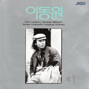 Homesickness (향수) - Lee Dong Won (이동원) - Lee Dong Won (이동원)