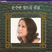 Moon Joo Ran Hit Complete Collection (문주란 히트곡 전집)-Moon Joo Ran