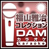 桜坂(カラオケ Originally Performed By 福山雅治)