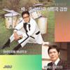 Bae Ho & Nam Sang Gyu Hit Songs - Bae Ho & Nam Sang Gyu (남상규)