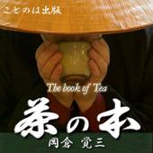 茶の本(和文)