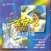 김란영 밀레니엄 디스코 1집-Kim Ran Young