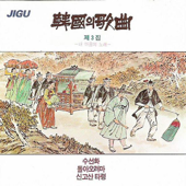 Korean Song, Vol. 3 (한국의 가곡 제3집)-Various Artists