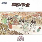 Korean Song, Vol. 3 (한국의 가곡 제3집) - Various Artists - Various Artists