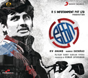 Ko (Original Motion Picture Soundtrack) - EP - Harris Jayaraj - Harris Jayaraj