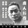 Tojin Okichi - Suzuki Yonewaka