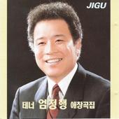 Tenor Eom Jeong Haeng Favorite Songs (테너 엄정행 가곡 애창곡집)