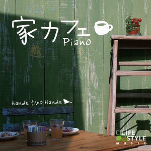 Hands two Hands - 家庭咖啡館~鋼琴