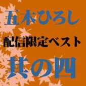 五木ひろしベスト 其の四 - EP