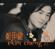 友情歲月 - Ekin Cheng