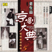 京劇大典 5 老生篇之五 (Masterpieces of Beijing Opera Vol. 5)