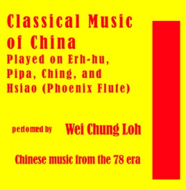 ‎Chinese Classical Music Played on Erh-hu, Pipa, Ching and Hsiao (Phoenix  Flute): Chinese Music From the 78 era by Wei Chung Loh on iTunes
