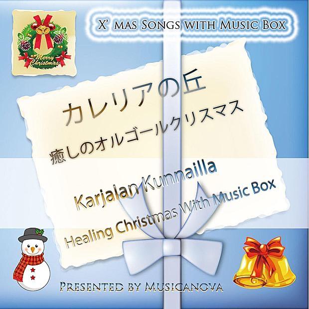 Karjalan Kunnailla - Healing Christmas with Music Box