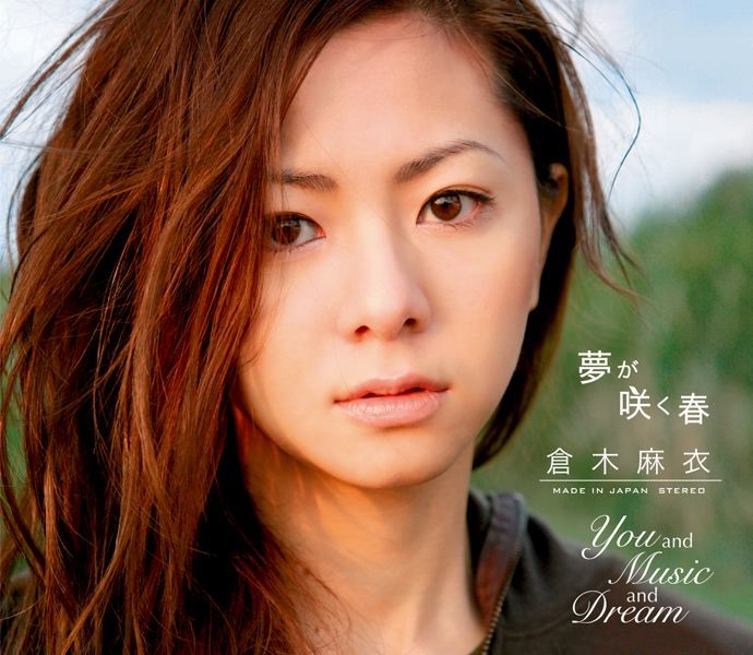 Mai Kuraki – 夢が咲く春 / You and Music and Dream – EP [iTunes Plus M4A] | iplusall.4fullz.com