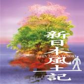 あはがり (feat. NHKBSプレミアム「新日本風土記」)