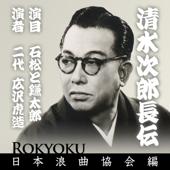 Shimizu Jirochiyou Den  Ishimatsu To Kamatarou-Nidai Hirosawa Torazou