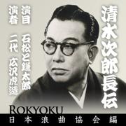 Shimizu Jirochiyou Den - Ishimatsu To Kamatarou - Nidai Hirosawa Torazou - Nidai Hirosawa Torazou