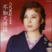 舟唄 (2002バージョン)