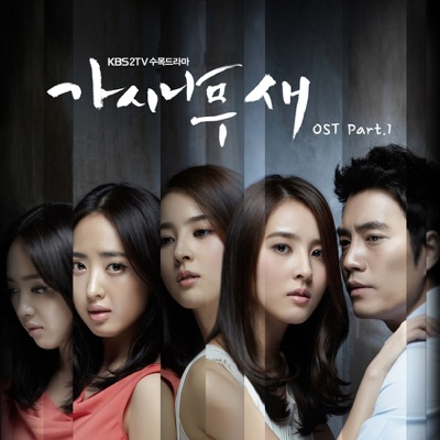 The Thorn Birds OST PART.1 - Single - SG Wannabe