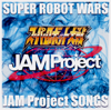 """Super Robot Wars"" JAM Project Syudaikasyuu - JAM Project"
