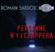 Romain Sardou - Personne n'y échappera