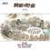 Korean Song, Vol. 6 (한국의 가곡 제6집) - Shin Yeongjo (신영조)