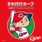 「それ行けカープ(若き鯉たち)」(広島東洋カープ応援歌)