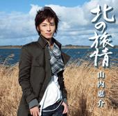 Kiri No Mashuko - Keisuke Yamauchi
