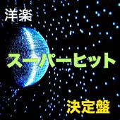 ダンシング・シスター~フラッシュダンス/洋楽スーパーヒット決定盤Vol.1