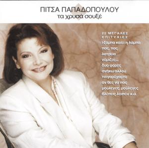 Pitsa Papadopoulou - Vale Ena Diplo