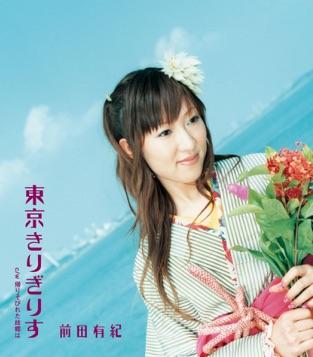 Tokyo Kirigirisu – EP – Yuki Maeda