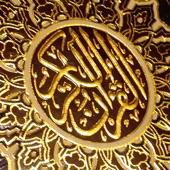 Surah Al Hijr artwork
