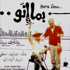 Joseph Sakr & Ziyad Al Rahbani - Bema Enno