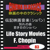 <若き日のショパン>24の前奏曲  作品28の20  ハ短調 (ショパン)
