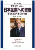 P.F. ドラッカー 日本企業への警告 「3.到来する情報ベース型組織」