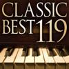 クラシック・ベスト119-自然が贈るクラシック デジタル・コンピレーション - Various Artists