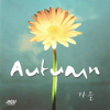 Season Songs: Autumn (가을노래모음), Vol. 3 - Various Artists