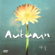 Season Songs: Autumn, Vol. 3 - Various Artists - Various Artists