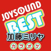 カラオケ JOYSOUND BEST 加藤ミリヤ (Originally Performed By 加藤ミリヤ)