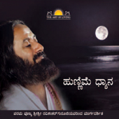 Full Moon Meditation (Kannada) - The Art Of Living - EP