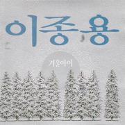 Lee Jong Yong (이종용) - Lee Jong Yong (이종용) - Lee Jong Yong (이종용)