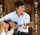 愛すべき男たち  EP-Takao Horiuchi