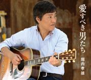 愛すべき男たち - EP - Takao Horiuchi - Takao Horiuchi