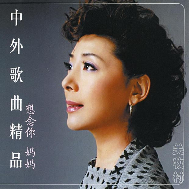 Ma Wo Duniya Hu Ringtone Download: Famous Chinese And Foreign Songs