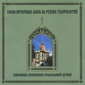 Monks choir of Kiev Pechersk Monastery - Bless is the man (authentic Kiev chant)
