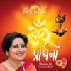 Prarthna - The Art Of Living - Chitra Roy