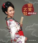 Sanzakoishigure - Yuki Maeda