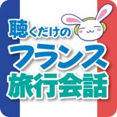 フランス語聴くだけのラピッド旅行会話(駿河台出版社)