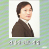 Kim Sang Jin Hit Complete Collection (김상진 히트전집) - Kim SangJin (김상진)