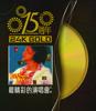 15週年王菲最精彩的演唱會 - 王菲
